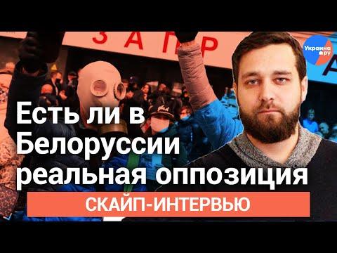 Политолог Скориков: при любом исходе выборов Белоруссия вынуждена считаться с РФ