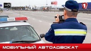 Мобильный Автоадвокат