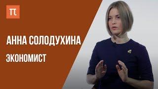 Что я знаю — Поведенческая экономика / Анна Солодухина