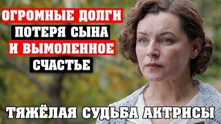 Огромные долги, потеря сына и вымоленное счастье   Как сложилась судьба актрисы Ларисы Шахворостовой
