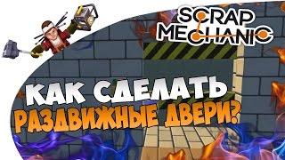Scrap Mechanic - Как сделать раздвижные двери? [мини-гайд](Загамаем, бро? 3-я серия по игре Scrap Mechanic, в который я рассказываю и показываю на примере как создавать раздви..., 2016-01-30T08:30:00.000Z)