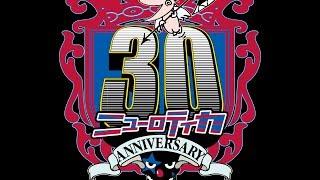 パンクロックバンド、ニューロティカが今年の5月から結成30周年を記念し...