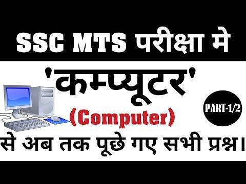 SSC MTS Exam में अब तक पूछे गए COMPUTER के महत्वपूर्ण प्रश्न !! Most Important Questions of Computer