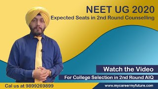 Expected Seats in 2nd Round AIQ Counselling | NEET UG 2020 | MBBS Admissions | My Career My Future