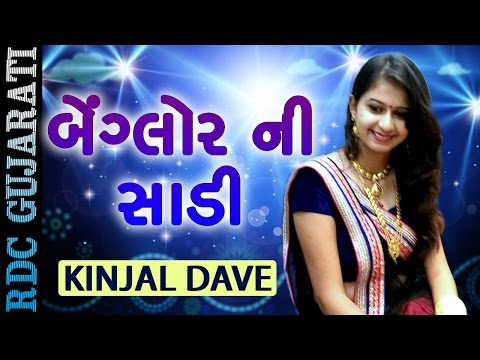 Kinjal Dave SUPERHIT SONG - બેંગ્લોર ની સાડી | Modi Gift | Popular Gujarati Marriage Song