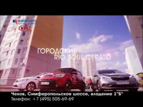 [Чехов-Авто] Официальный дилер KIA