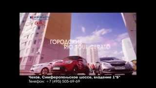 [Чехов-Авто] Официальный дилер KIA(, 2014-09-05T07:56:12.000Z)