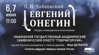 П. И.ЧАЙКОВСКИЙ. ЕВГЕНИЙ ОНЕГИН (2 часть)