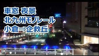 【車窓】夜景 北九州モノレール 小倉⇒企救丘
