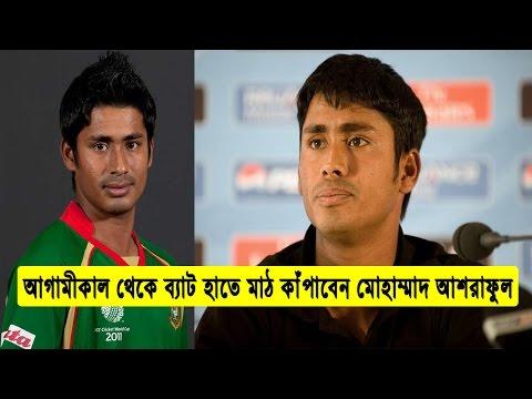 আগামীকাল থেকে ব্যাট হাতে মাঠ কাপাবেন মোহাম্মাদ আশরাফুল | Mohammad Ashraful | Bangla News Today