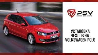 Установка чехлов из экокожи на Volkswagen Polo(Видеоинструкция по установке модельных авточехлов из экокожи на Volkswagen Polo. Авточехлы из экокожи по выгодным..., 2015-02-27T10:00:47.000Z)