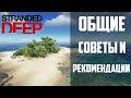 Основная информация по Stranded Deep ГАЙД mp3