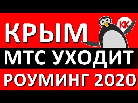 МТС в Крыму. РОУМИНГ 2020. Теперь МТС в Антарктиде. Связь и интернет в Крыму