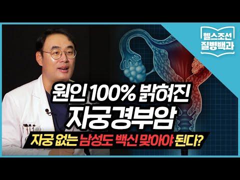 [자궁경부암] 원인 100% 밝혀진 암...자궁 없는 남성도 백신 맞아야 된다?