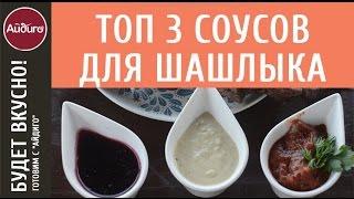 Топ 3 соусов для шашлыка