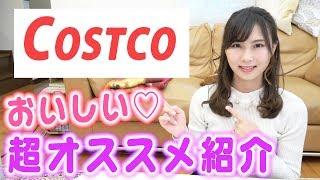 【超オススメ】コストコのリピート商品紹介♡食べ物!