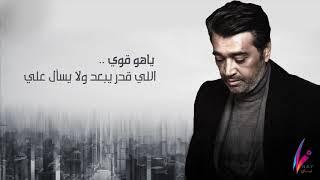عصام كمال - ياهو قوي (حصرياً) | 2019