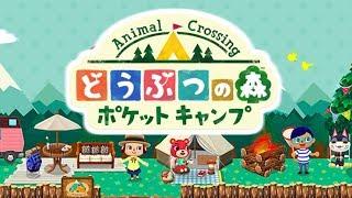 iOS先行リリース!少年時代に戻り、スマホ版どう森を遊びつくせ!!#1【どうぶつの森 ポケットキャンプ】