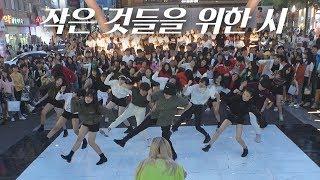 「K-Pop in Public」 BTS - Boy With Luv Dance Cover / 방탄소년단 - 작은 것들을 위한 시 안무 30인버전 [THE J]
