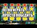 Видео как выиграть в казино Вулкан Игровые автоматы онлайн как играть развод правда или ложь