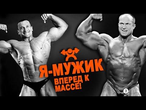 Александр Федоров утверждает - надо соревноваться! #6 Я-мужик