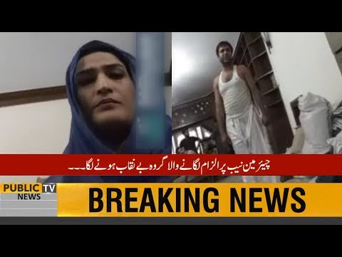 Another video leaked of the gang working against Chairman NAB Justice (retd) Javed Iqbal