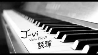 鋼琴彈奏詩歌(全)