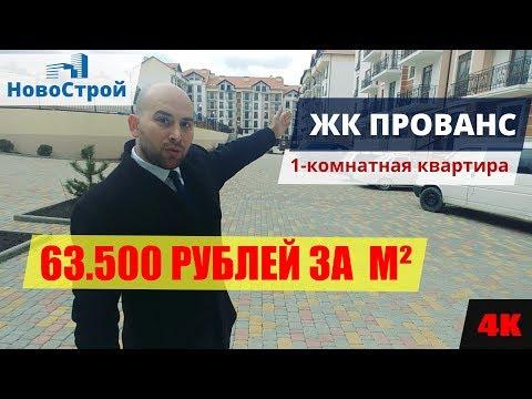 ЖК Прованс Геленджик    СРОЧНАЯ продажа    1-комнатная квартира под отделку