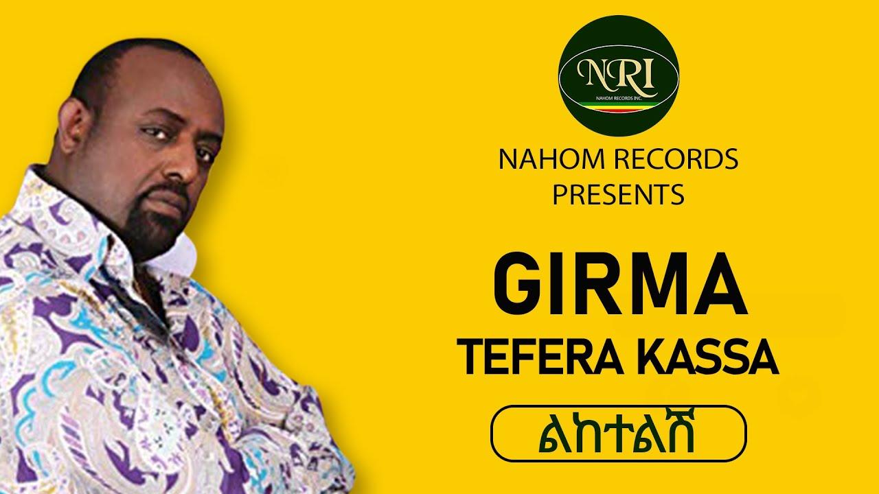 Download Girma Tefera Kasa – Liketelish - ልከተልሽ - Ethiopian Music