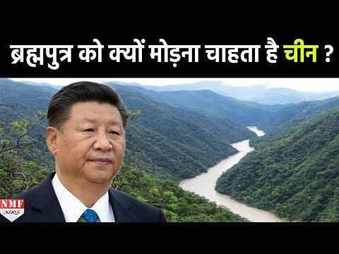 China द्वारा Brahmaputra River को मोड़ने के पीछे है ये बड़ा Reason