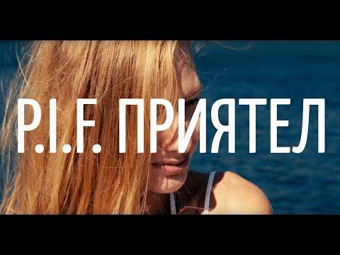 ПРИЯТЕЛ P.I.F. / Priqtel