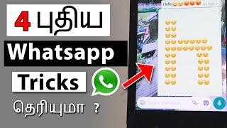 4 புதிய Whatsapp Tricks   4 New Whatsapp Tips and Tricks in 2017