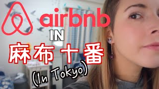 AirBnB in Tokyo | 東京での宿泊