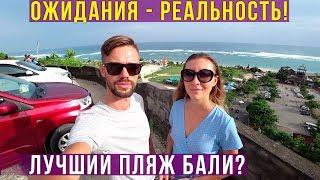 Бали 2019, Пляж Нуса Дуа - Развод Богачей! Отели, Еда и Развлечения на Бали