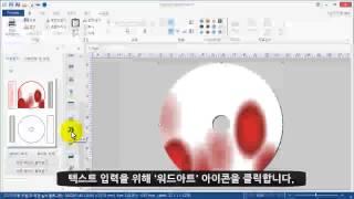 [Formtec Design Pro 9] CD라벨 만들…