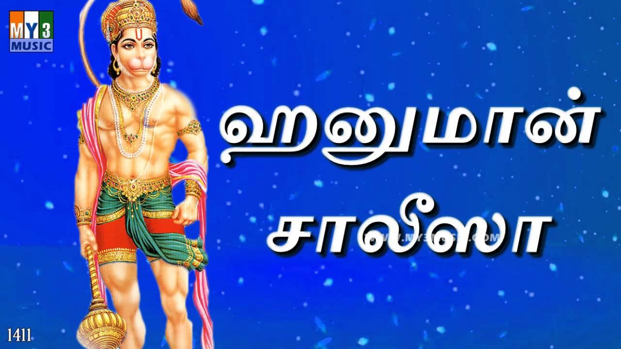 Shri Hanumaan Chalisa - New -(Channel Divya) Download