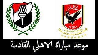 موعد مباراة الاهلي القادمة مع الداخلية والتشكيل والقنوات الناقلة | فبراير 2019