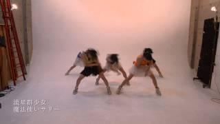 流星群少女による愛踊祭の課題曲「魔法使いサリー」です。 7/2より投票...