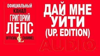 Григорий Лепс feat  Тимати -  Дай мне уйти.Апгрэйд #Upgrade Deluxe Edition (Альбом 2016)