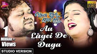 Aa lagei De Daga | Official Studio Version | Ajab Sanjura Gajab Love | Humane Sagar, Diptirekha