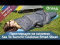 Знахідка на літо. Простирадло Sea To Summit Coolmax Fitted Sheet