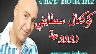 Cheb Houssin staifi | Live HbeeeeL ✪ koukteL staifi - كوكتـــــل سطايفــــــي روعــــــــــة ✪