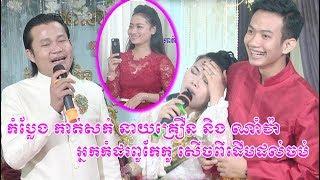 Comedy at wedding khmer កូរអីក៌កូយ៉ាងនេះ នាយគ្រឿន & ណាំវ៉ា កាត់សក់