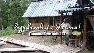 Здравствуй, Костя! Таежный метеопост! Как живут люди в Сибирской тайге!