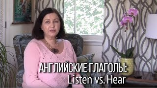 Английские глаголы LISTEN и HEAR. Слушает, да не слышит?  Грамматика английского языка.