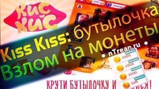 Актуальный чит на МОНЕТЫ! Kiss Kiss: бутылочка, знакомства, общение!  Совершенно бесплатно! 2016 год(Чит для приложения Kiss Kiss от сайта ntrean.ru СКАЧАТЬ СЕЙЧАС ▻▻▻ https://goo.gl/fQV022◅◅◅ Программа для взлома популярно..., 2016-04-23T09:31:18.000Z)