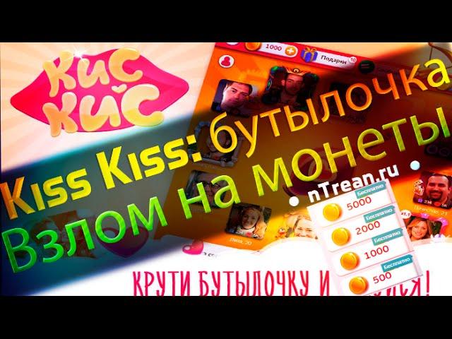 Актуальный чит на МОНЕТЫ! Kiss Kiss: бутылочка, знакомства, общение!  Совершенно бесплатно! 2016 год