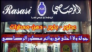 جولة ولا احلى في روائع عطور الرصاصي بالمدينة المنورة 😍 عطور/بخور/دهن العود