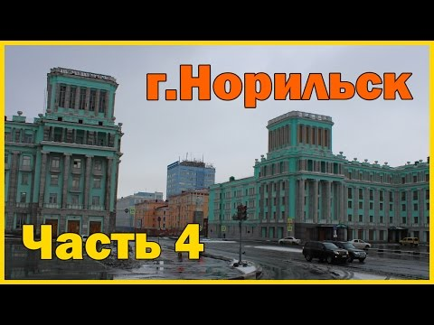 Город Норильск - часть 4. Прогулка по дворам города. Norilsk Part 4