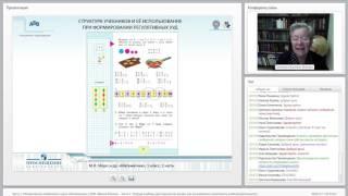 Часть 1-2. Методические особенности курса «Математика» в УМК «Школа России».